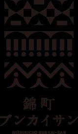 錦町ブンカイサン